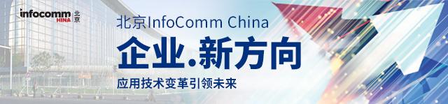 北京InfoComm China展