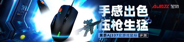 黑爵AJ337宏游戏鼠标评测