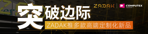 ZADAK推多款高端定制化新品