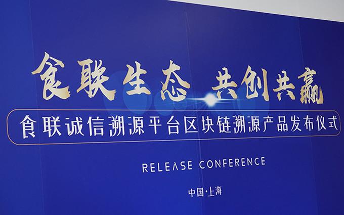 海尔食联诚信溯源平台区块链溯源产品发布仪式在上海举行