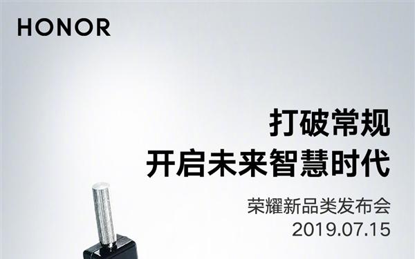 荣耀将于7月15日举办新品类发布会 或进军电视行业
