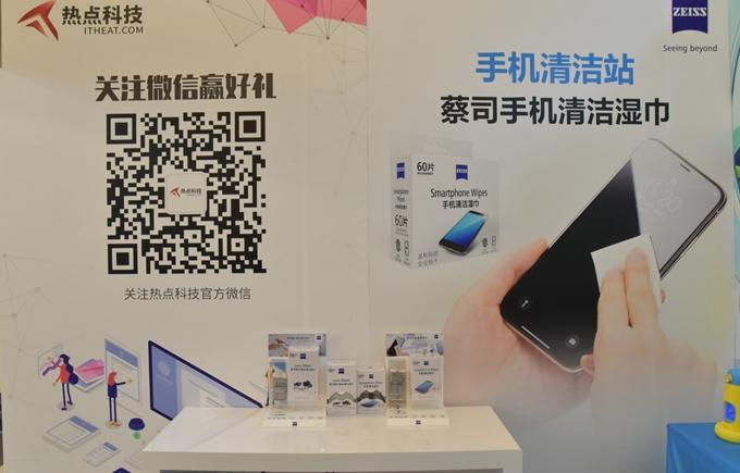 上海科博会 2019 | 为屏幕保驾护航:卡尔蔡司展示清洁湿巾