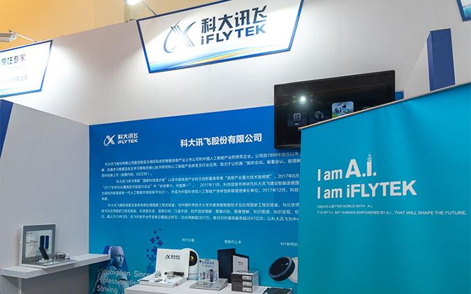 上海科博会 2019 | 科大讯飞携多款产品亮相 AI技术让生活更便捷