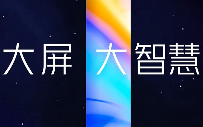 Redmi宣布8月29日推出首款电视:屏幕达70英寸