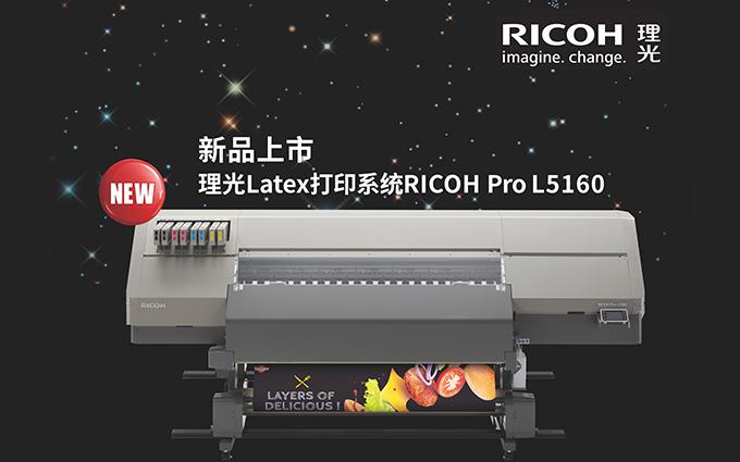 环保与科技同行 理光推出RICOH Pro L5160专业打印机