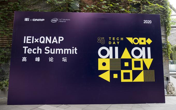 QNAPxIEI Tech Summit高峰论坛:云时代企业数字化转型的技术变革
