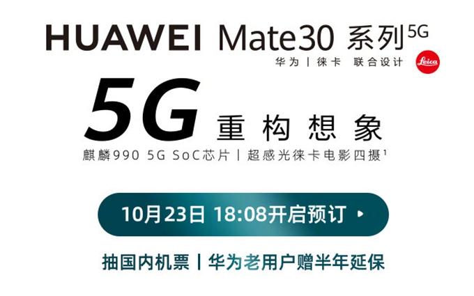 让人朝思暮想的华为Mate 30 5G版就要来了:10月23日开启预售