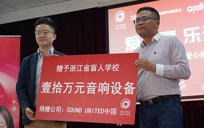 Sound United中国为浙江省盲人学校捐赠爱心音响