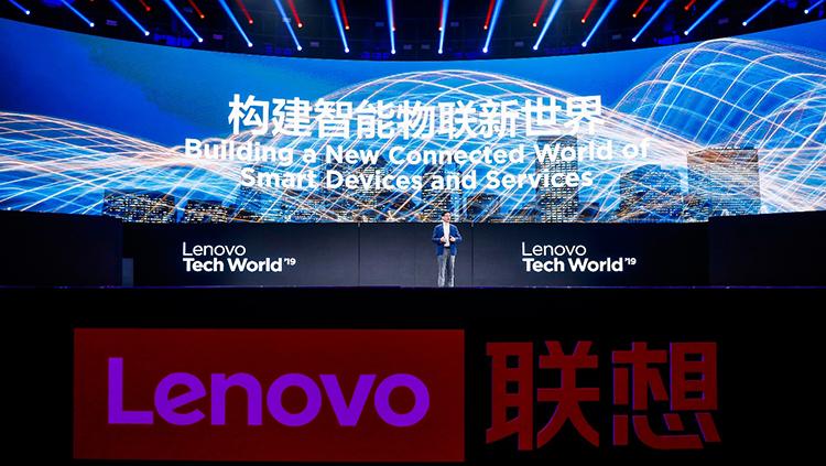 2019联想创新科技大会:为每一个智能未来