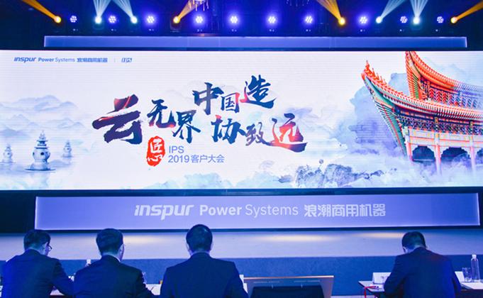 浪潮商用机器2019客户大会:以匠心引领创新 推动数字化转型