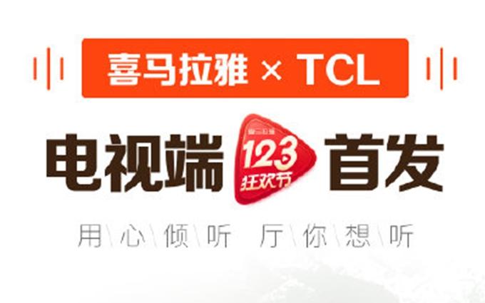 看电视还可听评书:TCL联手喜马拉雅12月3日首发听书软件