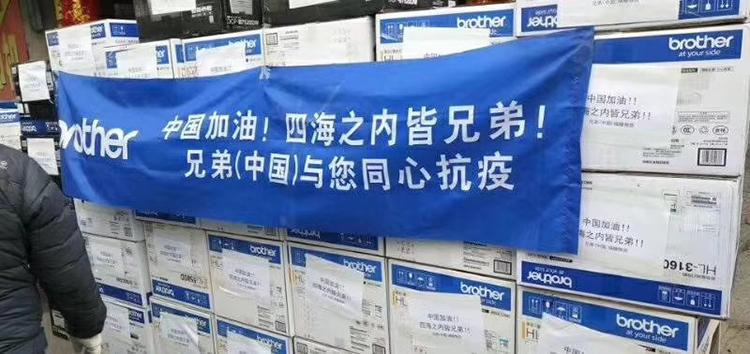 四海之内皆兄弟 兄弟(中国)全力支援抗击疫情