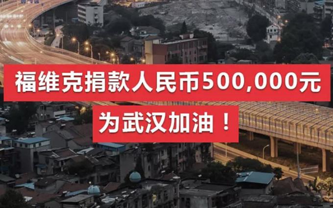 福维克捐款人民币500, 000元,有福同享,有难同心—爱,不隔离