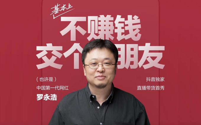 罗永浩抖音直播首秀:观看人数超4800万 交易总额突破1.1亿元