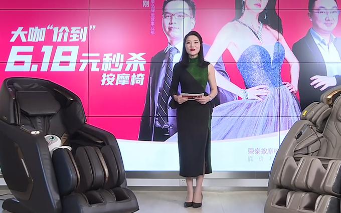 荣泰618直播:专注让产品更专业,让你在家也能享受专业按摩