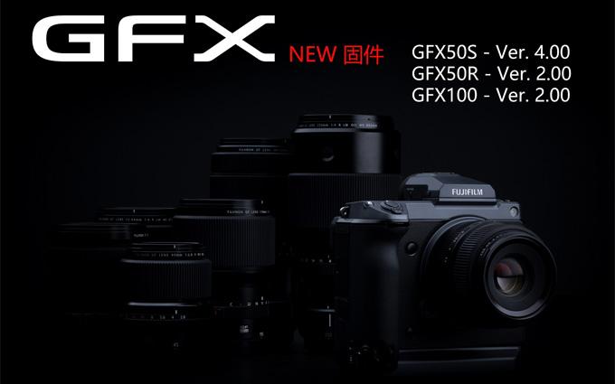 富士GFX相机更新固件 发布GF30mmF3.5 R WR镜头