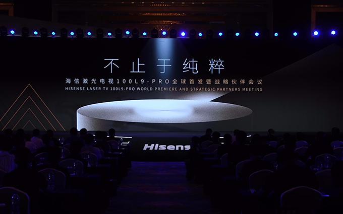 海信发布激光电视100L9-PRO:全新全色光源架构,观影体验再升级