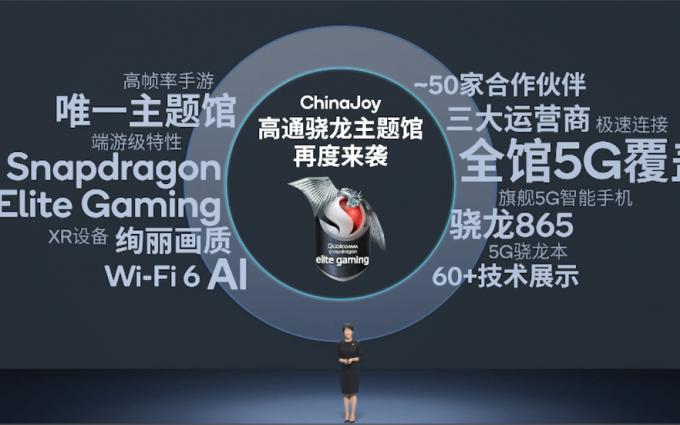 高通骁龙ChinaJoy鉴赏会:玩游戏选骁龙,强大性能带来极致游戏体验
