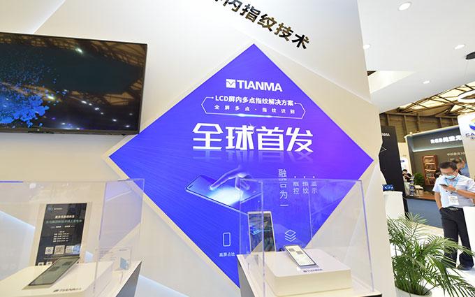 UDE2020   天马展示全球首个LCD屏内多点指纹解决方案