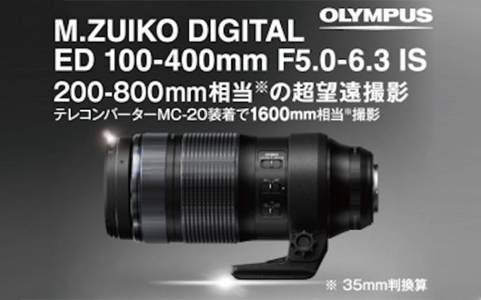 奥林巴斯MZD 100-400mm镜头详情曝光 可接增倍镜 等效1600mm