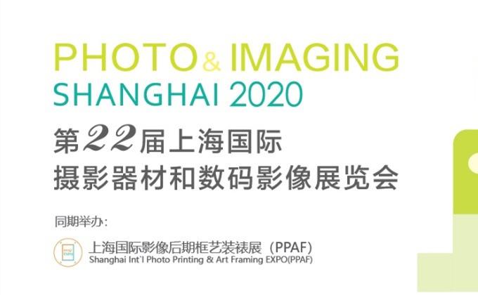 聚焦P&I SHANGHAI 2020摄影展会 ITheat热点科技带你亲眼所见