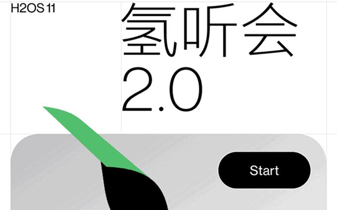 一加氢OS11正式官宣,禅定模式2.0版本即将来袭