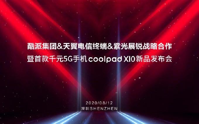 酷派首款千元5G手机将发布,紫光展锐国产自主芯片加持