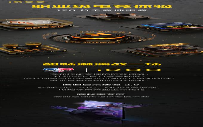 iQOO 5 系列再添猛料 全竞速电竞和全浸式音质双重加码