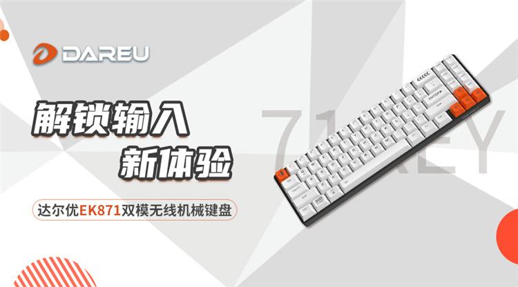 解锁输入新体验 ▎达尔优发布EK871双模无线机械键盘