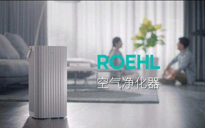 只租不卖开启绿色家居生活  ROEHL空气净化器正式发布