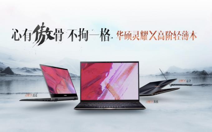 华硕灵耀X系列高端轻薄本发布 搭载英特尔11代酷睿 轻薄本新标杆