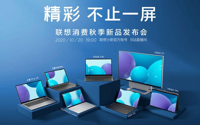联想发布YOGA2021全系列新品 笔记本、台机、平板总有一款适合你