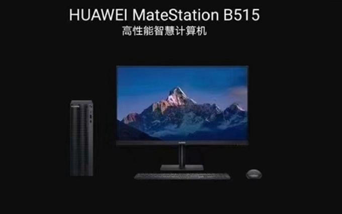 华为MateStation B515台式机被曝光,搭载自研的7nm鲲鹏920处理器