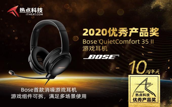 祝贺Bose QC35 II游戏耳机在2020五星奖颁奖盛典中荣获:年度优秀产品奖