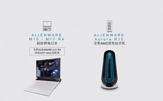 CES2021丨ALIENWARE外星人召开线上发布会 带来多款新品