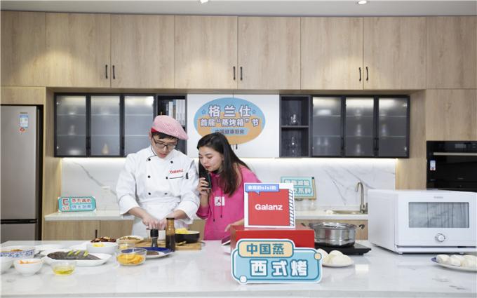 """格兰仕发起首届""""蒸烤箱节""""直播活动  引领中国健康厨房新理念"""