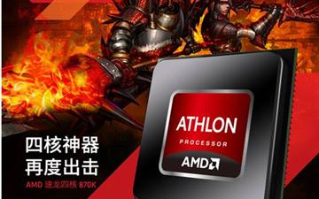 """猴年战斗圣""""芯"""" AMD速龙870K京东热销"""