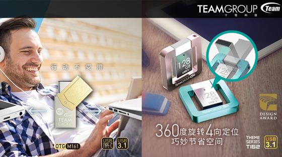 十铨科技推出荣获金点设计奖T162指扣碟以及最新Type-C OTG C金碟 M161