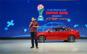 YunOS互联网汽车又发新款 Alibaba YunOS Auto冠名2016国际足联世俱杯