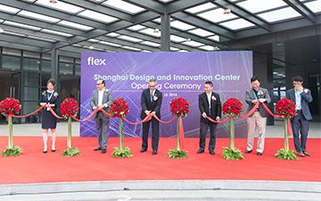 巨头的转型与未来 伟创力上海设计与创新中心正式揭幕