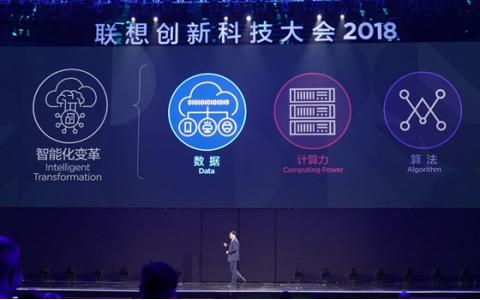 2018联想创新科技大会首日:数据、计算力、算法,三位一体的智能革命