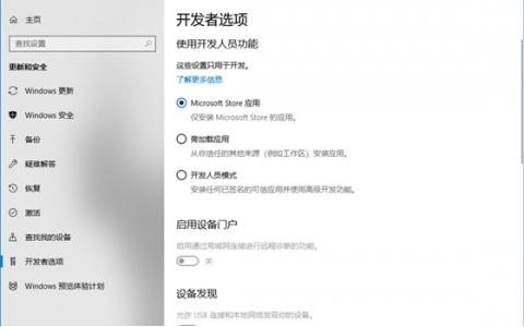 如果你的Win10 v1809更新安装失败,很可能是开发者模式作祟……
