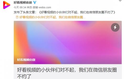 """微信封杀百度旗下视频App 百度表示腾讯存在""""双标""""行为"""