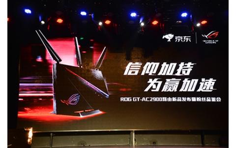 软硬结合三端加速 华硕发布全能新款电竞路由器