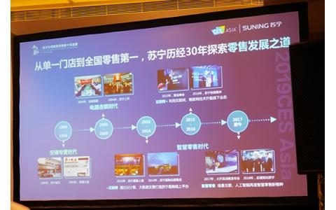 CES Asia 2019丨引领智慧零售发展 苏宁推动技术开放赋能