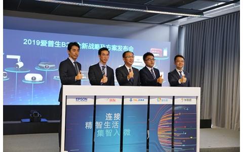 CES Asia 2019 | 爱普生推出全新B2C战略 携手京东和TAL好未来提供优质服务