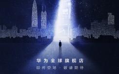 华为将在上海开设全球旗舰店 将成为全球领先的5G、AI体验展厅