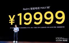 98英寸的电视卖19999元 Redmi在性价比的道路上一往无前