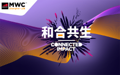 "2021 MWC上海前瞻:以""和合共生""为题 展现5G独特魅力"