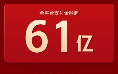小米双11全平台销售额61亿元 一天卖出105万台手机